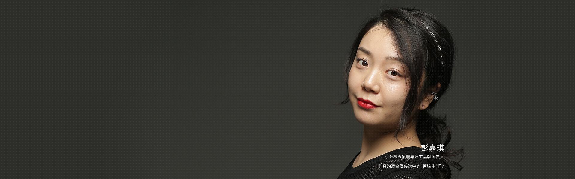前辈 - Ashley Huang - 玛氏管理培训生项目经理